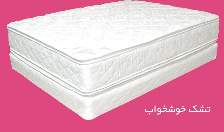 تشک رویال خواب در تهران